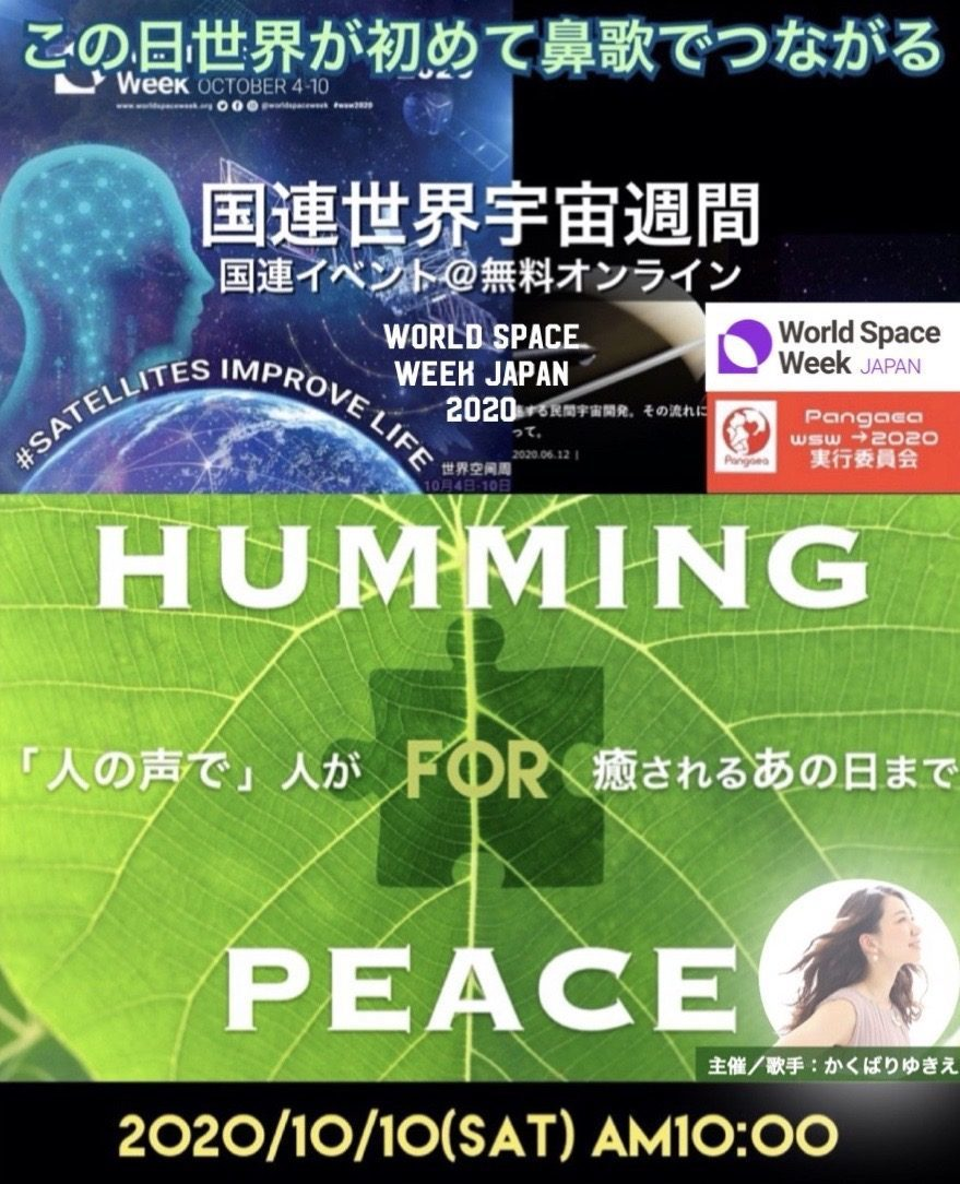 鼻歌で世界平和を祈り合う歌い合うボランティア活動(Humming for PEACE piece)ハミングフォーピース