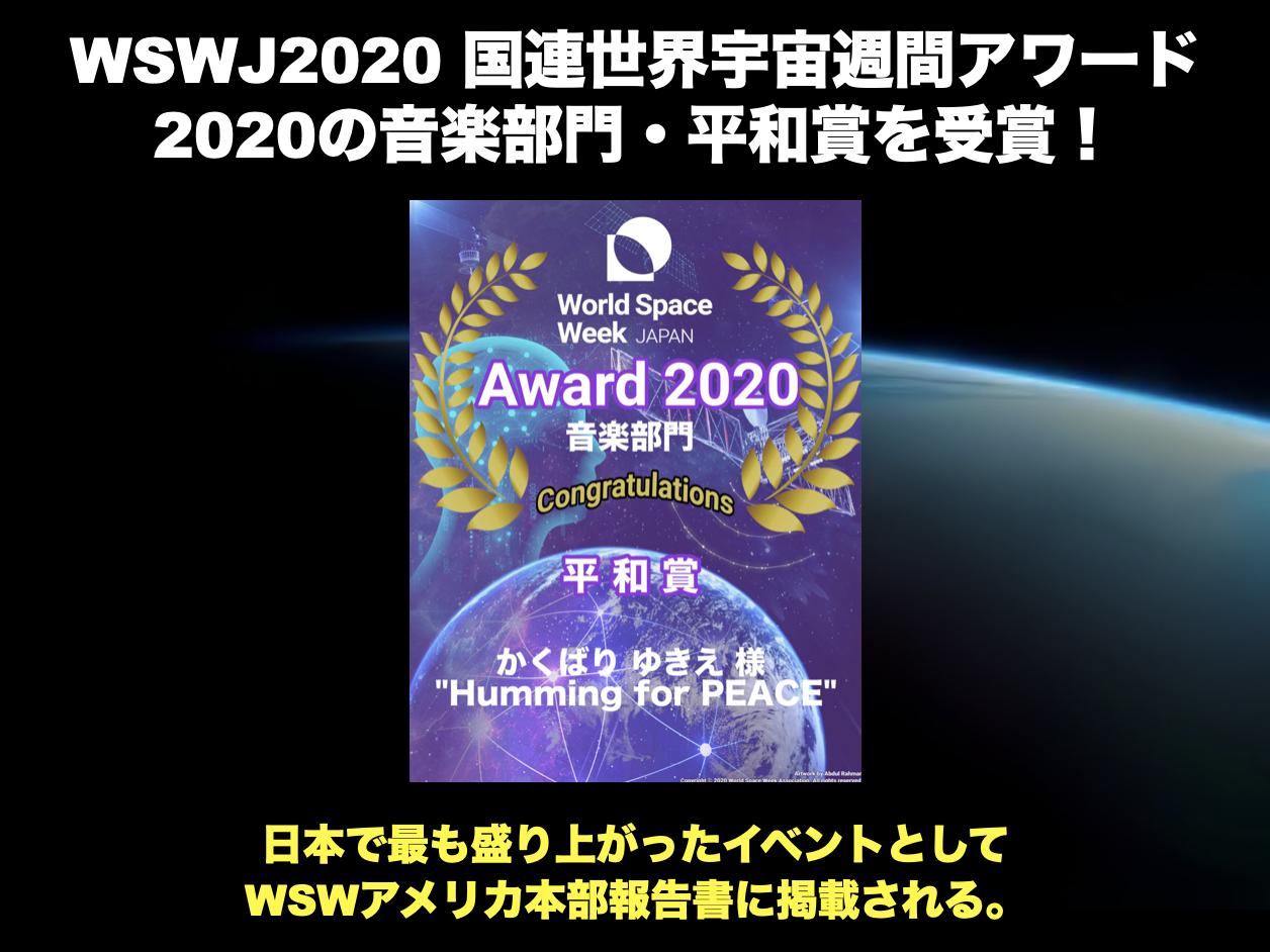 ハミングで世界を一つに!ハミングフォーピース Humming for PEACE 日本発祥の平和ボランティア活動(かくばりゆきえ)