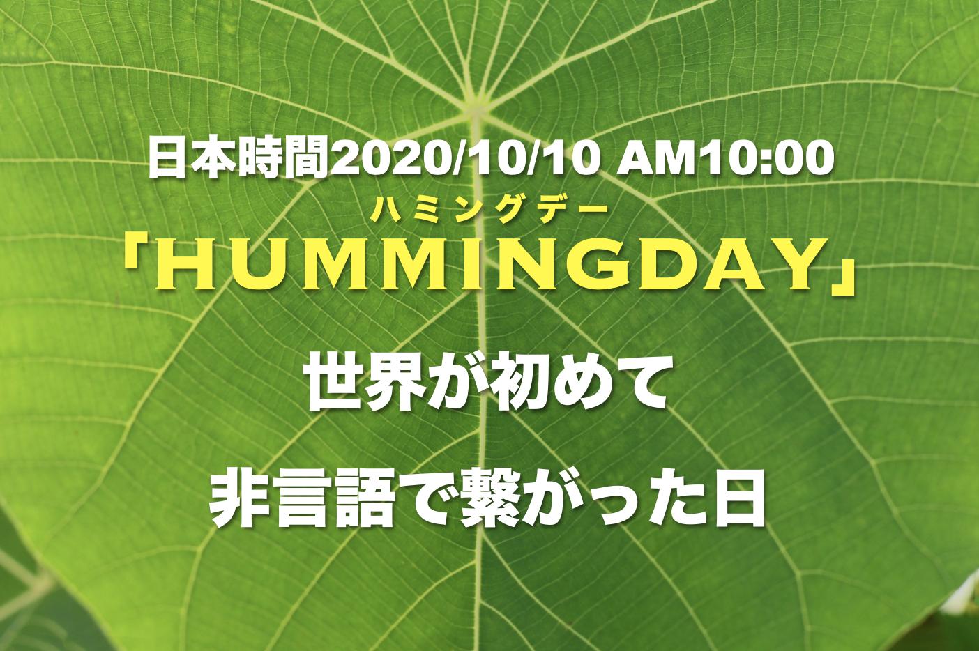 Humming for PEACEとは(ハミングフォーピースとは)日本発祥の平和活動・ハミングで世界平和
