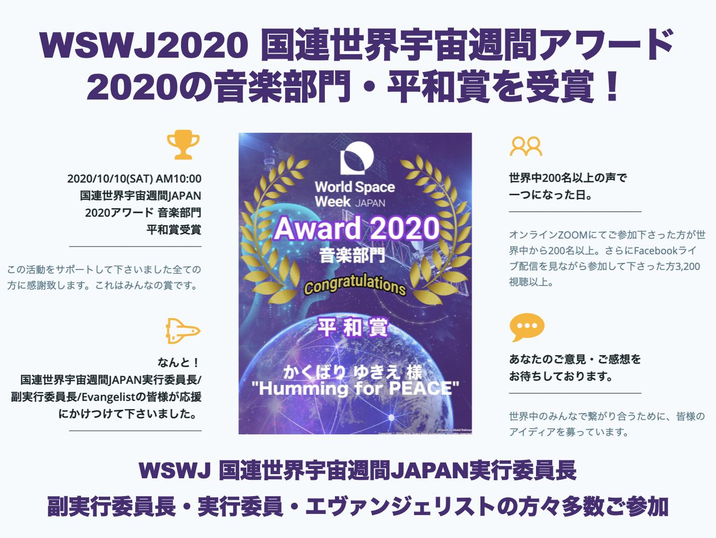 Humming for PEACEとは(ハミングフォーピースとは)日本発祥の平和活動・ハミングで世界平和国連世界宇宙週間とは