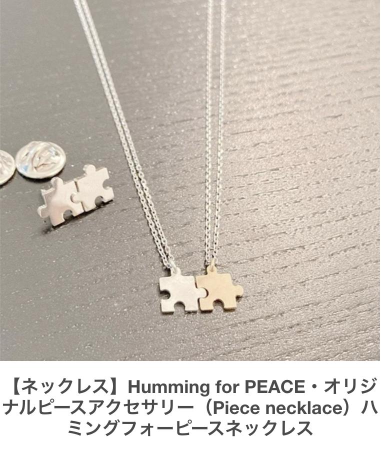 Humming for PEACEとは(ハミングフォーピースとは)日本発祥の平和活動・ハミングで世界平和 グッズ・支援・サポート・スポンサー(ネックレス・バッジ)オリジナルグッズ