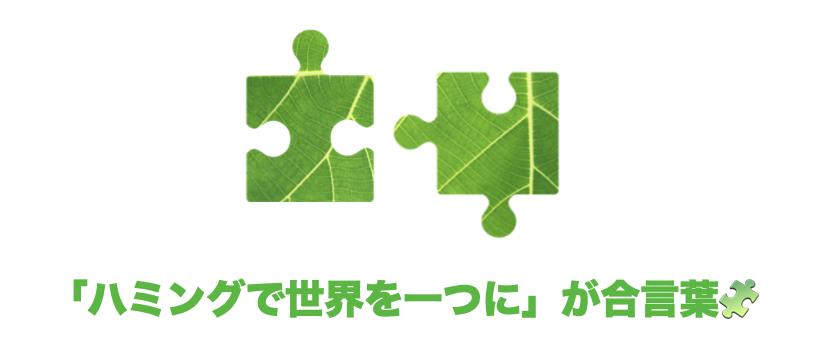 Humming for PEACEとは(ハミングフォーピースとは)日本発祥の平和活動・ハミングで世界平和Humming for PEACEとは(ハミングフォーピースとは)日本発祥の平和活動・ハミングで世界平和