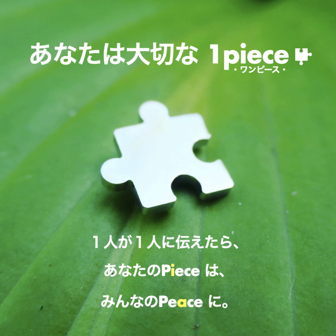 あなたは大切な1Piece絵本(かくばりゆきえ)Humming for PEACE